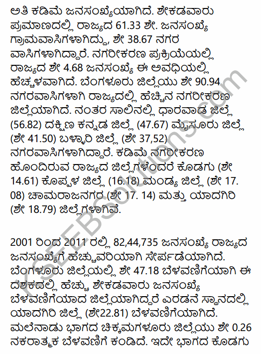 2nd PUC Sociology Question Bank Chapter 1 Making of Indian Society and Demography in Kannada 68