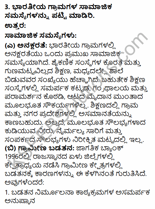 2nd PUC Sociology Question Bank Chapter 5 Change and Development of Villages and Urbanisation in India in Kannada 21