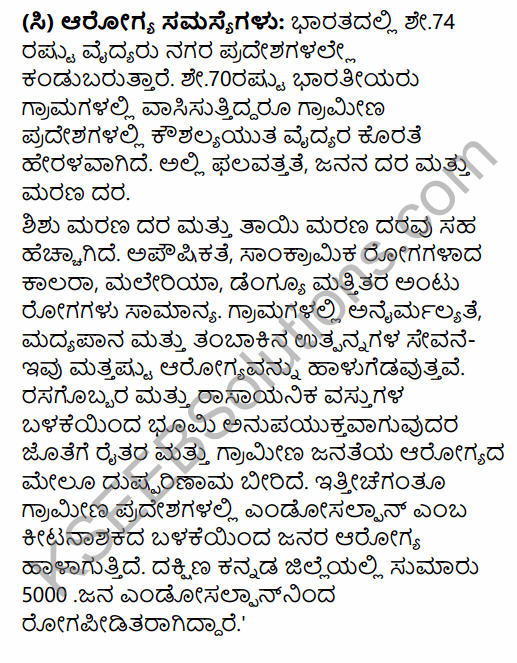 2nd PUC Sociology Question Bank Chapter 5 Change and Development of Villages and Urbanisation in India in Kannada 23