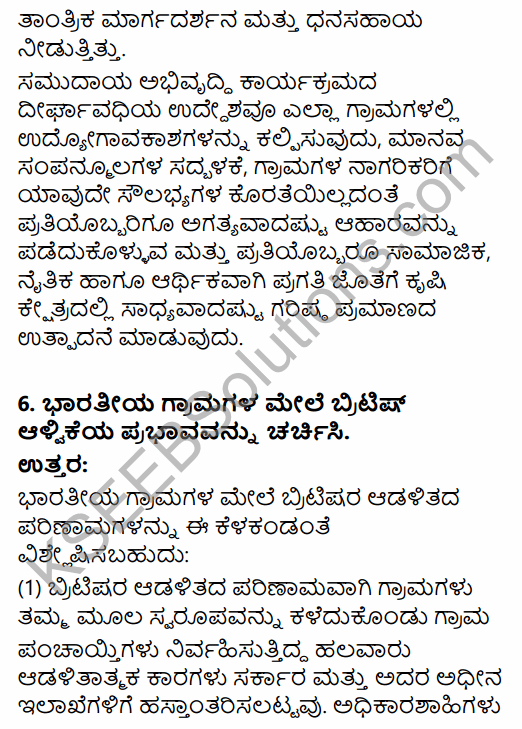 2nd PUC Sociology Question Bank Chapter 5 Change and Development of Villages and Urbanisation in India in Kannada 30