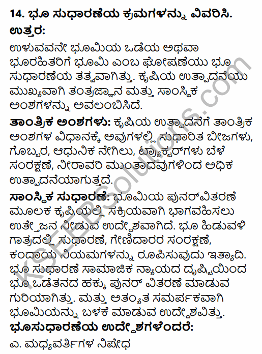 2nd PUC Sociology Question Bank Chapter 5 Change and Development of Villages and Urbanisation in India in Kannada 43
