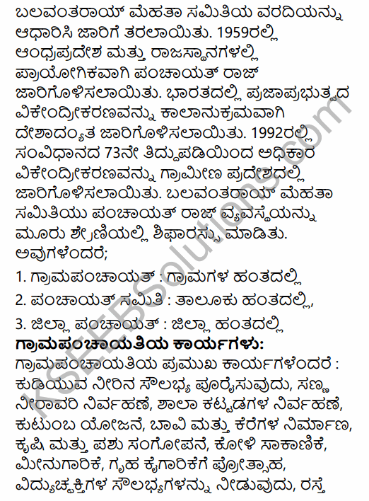 2nd PUC Sociology Question Bank Chapter 5 Change and Development of Villages and Urbanisation in India in Kannada 45