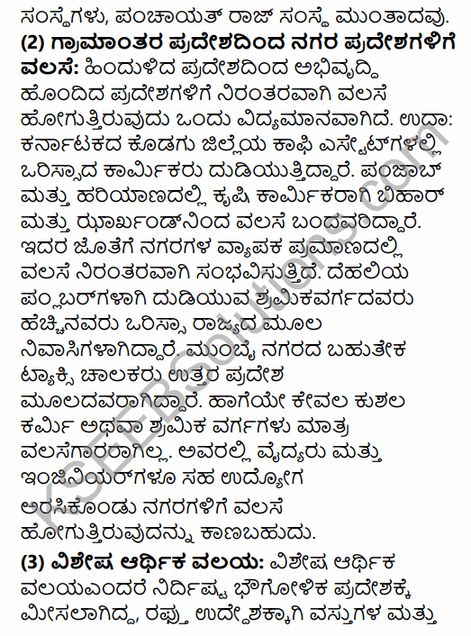 2nd PUC Sociology Question Bank Chapter 5 Change and Development of Villages and Urbanisation in India in Kannada 50