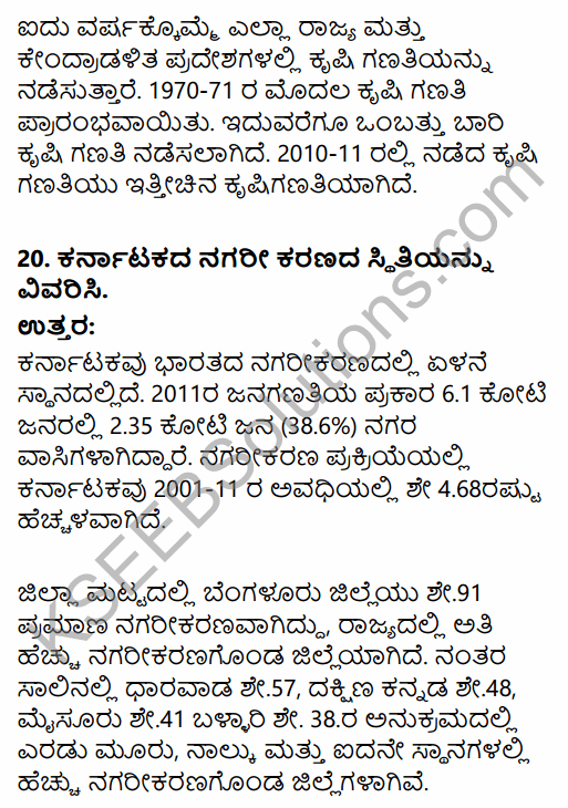 2nd PUC Sociology Question Bank Chapter 5 Change and Development of Villages and Urbanisation in India in Kannada 54