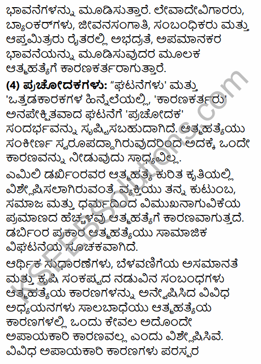 2nd PUC Sociology Question Bank Chapter 5 Change and Development of Villages and Urbanisation in India in Kannada 69