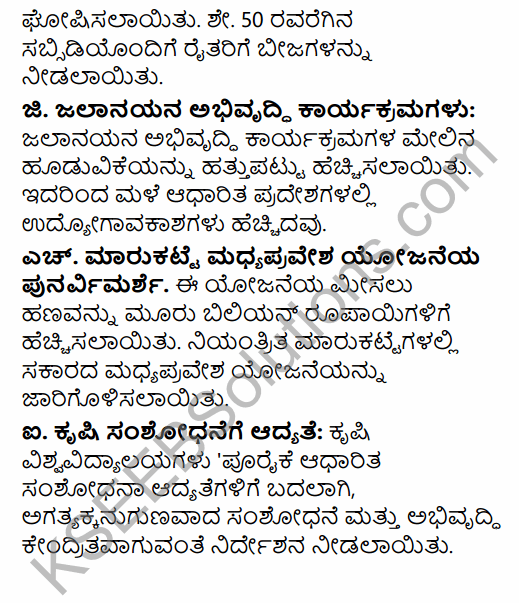 2nd PUC Sociology Question Bank Chapter 5 Change and Development of Villages and Urbanisation in India in Kannada 84