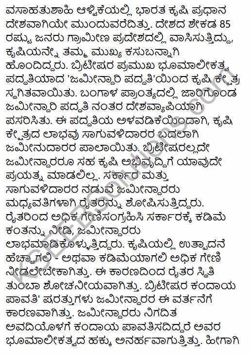 1st PUC Economics Question Bank Chapter 1 Indian Economy on the Eve of Independence in Kannada 15