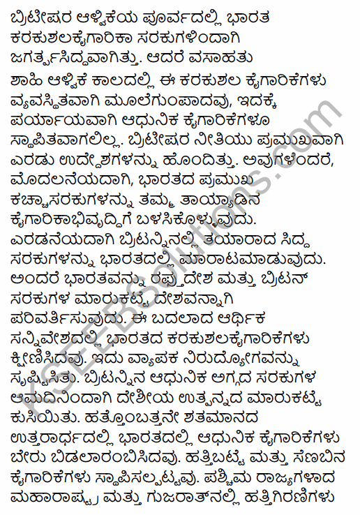 1st PUC Economics Question Bank Chapter 1 Indian Economy on the Eve of Independence in Kannada 17
