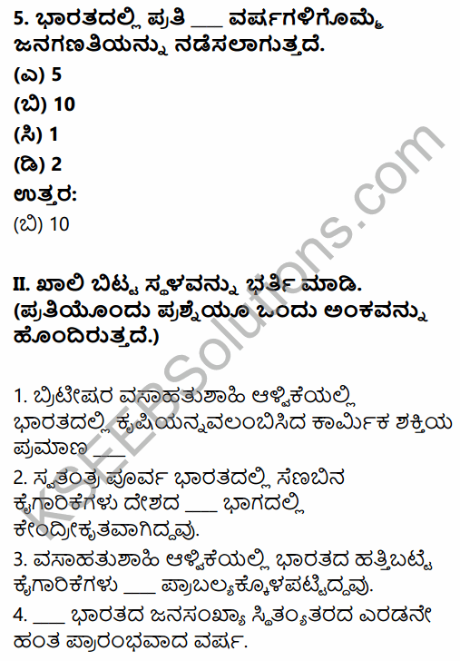 1st PUC Economics Question Bank Chapter 1 Indian Economy on the Eve of Independence in Kannada 3