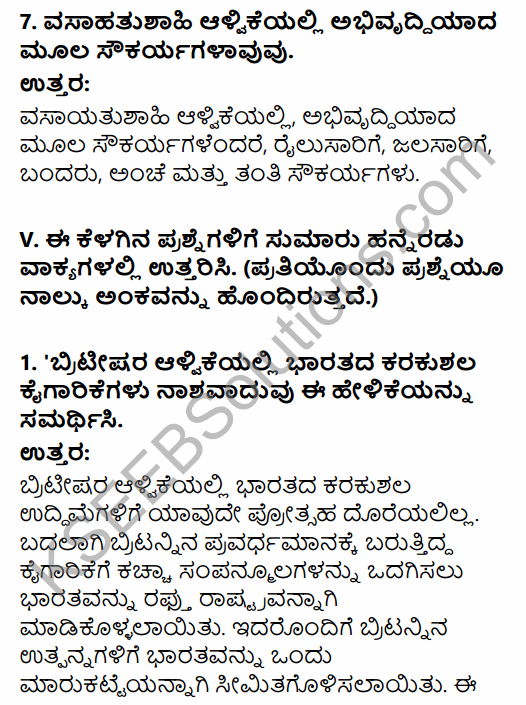 1st PUC Economics Question Bank Chapter 1 Indian Economy on the Eve of Independence in Kannada 9