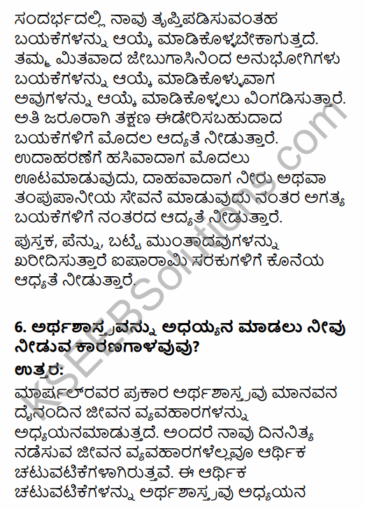 1st PUC Economics Question Bank Chapter 1 Introduction in Kannada 7