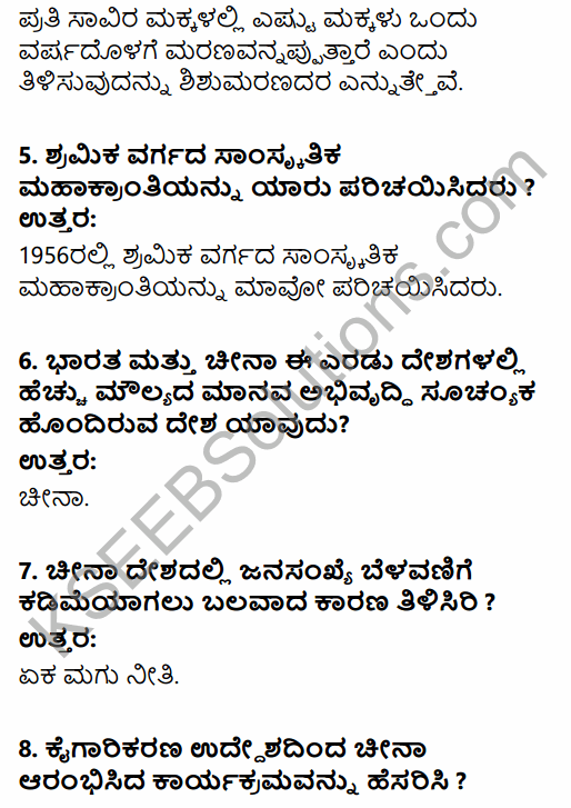 1st PUC Economics Question Bank Chapter 10 Comparative Development Experience of India with its Neighbours in Kannada 3