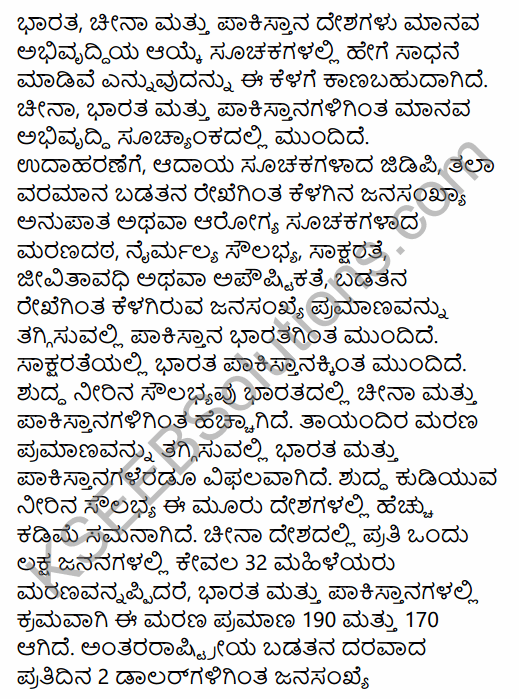 1st PUC Economics Question Bank Chapter 10 Comparative Development Experience of India with its Neighbours in Kannada 7