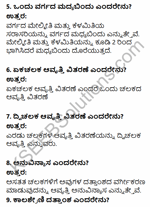 1st PUC Economics Question Bank Chapter 3 Organisation of Data in Kannada 16