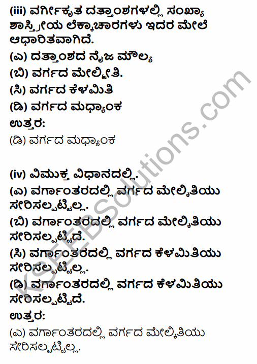 1st PUC Economics Question Bank Chapter 3 Organisation of Data in Kannada 2