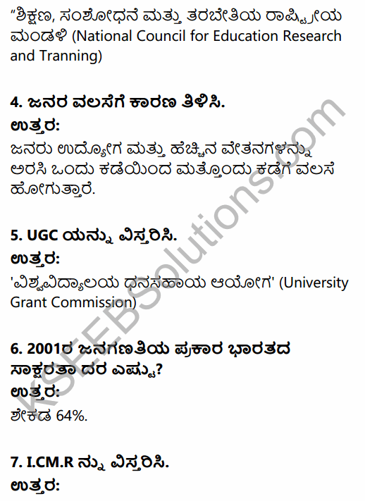 1st PUC Economics Question Bank Chapter 5 Human Capital Formation in India in Kannada 6