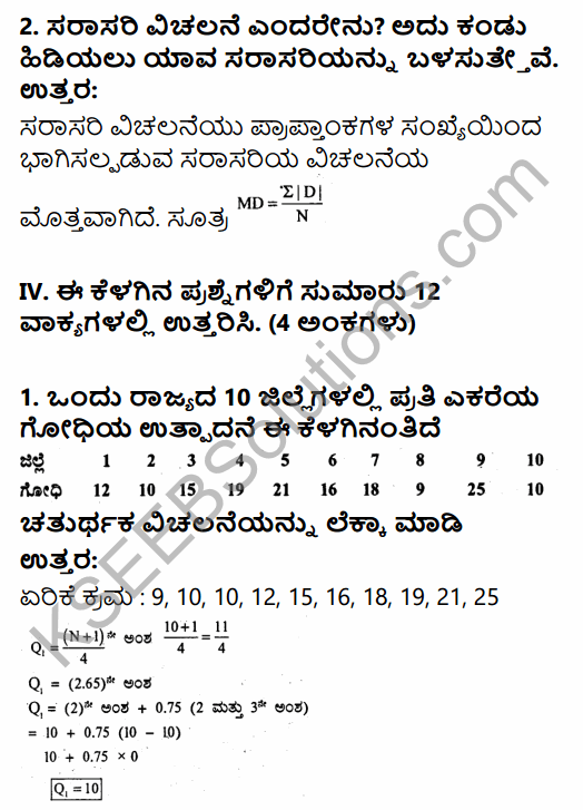 1st PUC Economics Question Bank Chapter 6 Measures of Dispersion in Kannada 27
