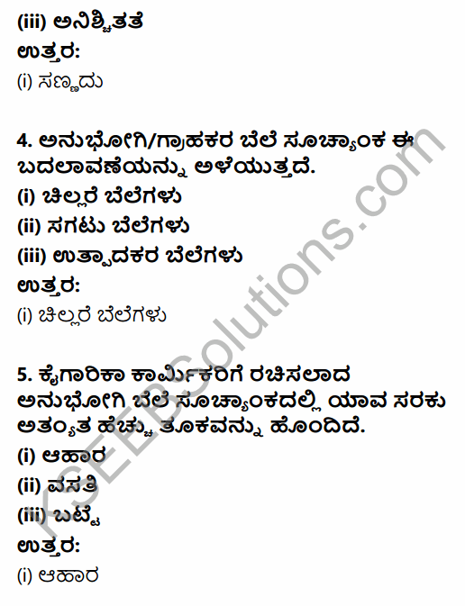 1st PUC Economics Question Bank Chapter 8 Index Numbers in Kannada 2