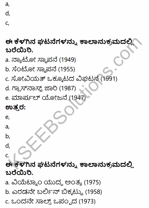 1st PUC History Question Bank Chapter 11 Contemporary World in Kannada 14