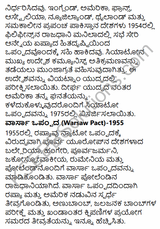 1st PUC History Question Bank Chapter 11 Contemporary World in Kannada 23