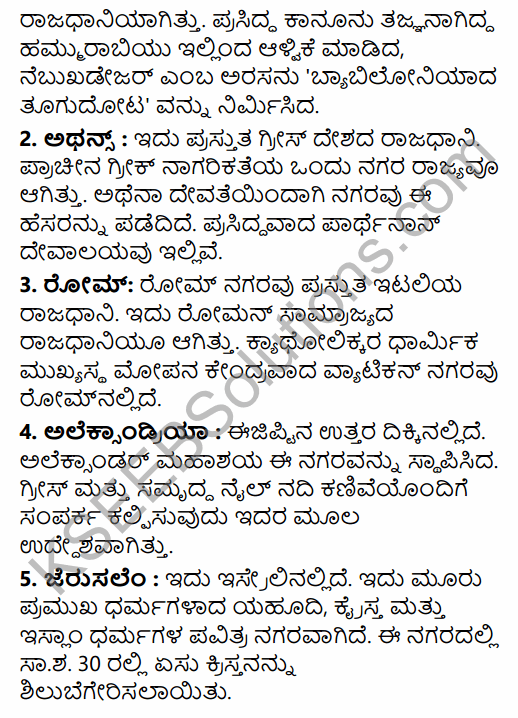 1st PUC History Question Bank Chapter 13 Map Work Historical Places of World Importance in Kannada 3