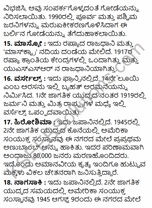 1st PUC History Question Bank Chapter 13 Map Work Historical Places of World Importance in Kannada 6