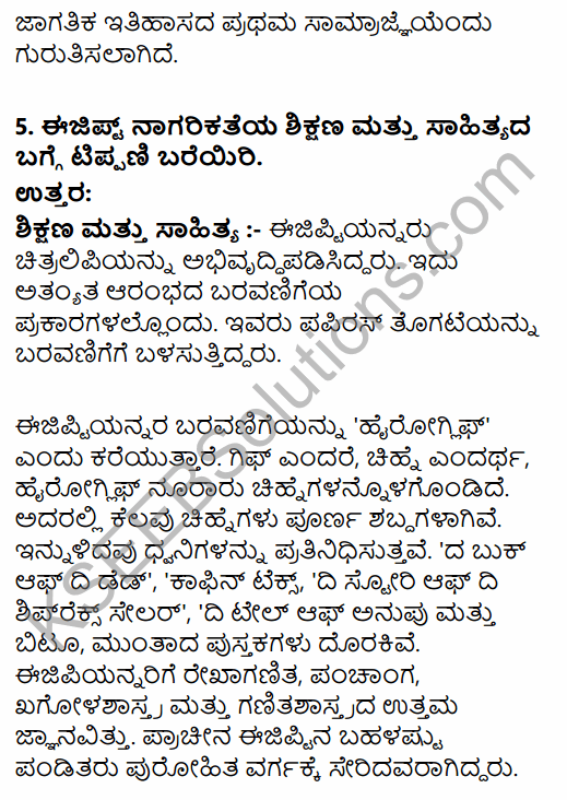 1st PUC History Question Bank Chapter 3 History of Ancient Civilization in Kannada 19
