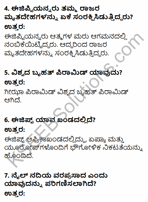 1st PUC History Question Bank Chapter 3 History of Ancient Civilization in Kannada 2