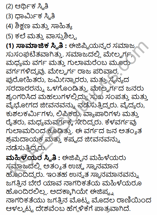 1st PUC History Question Bank Chapter 3 History of Ancient Civilization in Kannada 25