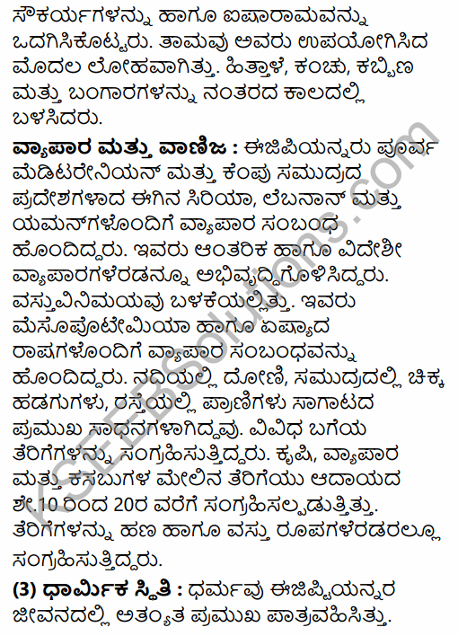 1st PUC History Question Bank Chapter 3 History of Ancient Civilization in Kannada 27