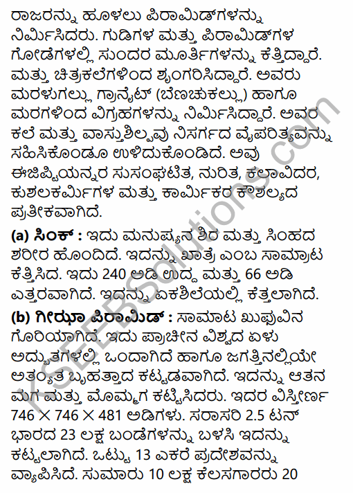 1st PUC History Question Bank Chapter 3 History of Ancient Civilization in Kannada 31