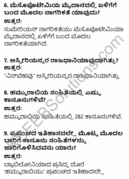 1st PUC History Question Bank Chapter 3 History of Ancient Civilization in Kannada 34