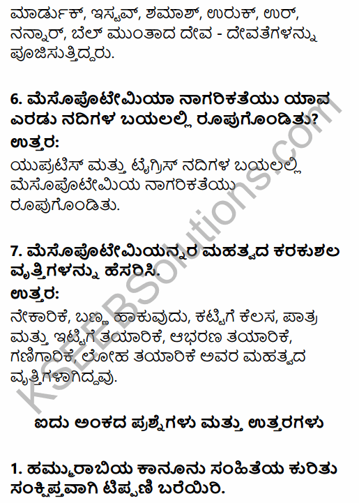 1st PUC History Question Bank Chapter 3 History of Ancient Civilization in Kannada 38