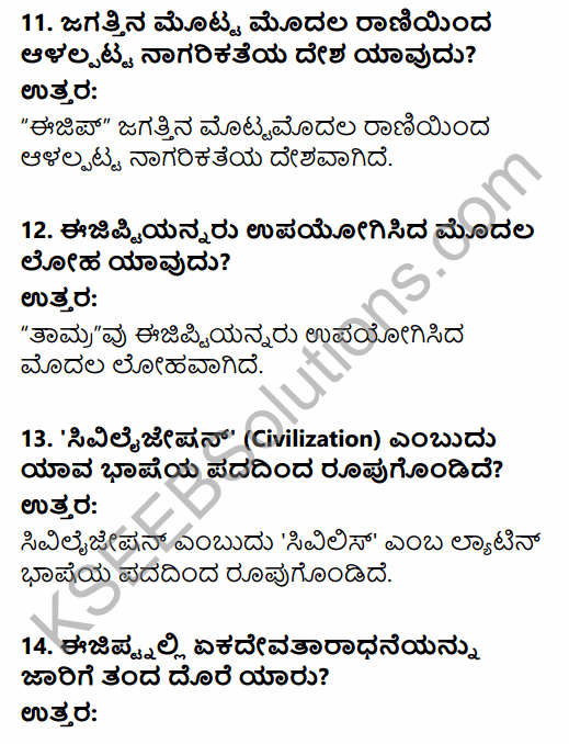1st PUC History Question Bank Chapter 3 History of Ancient Civilization in Kannada 4