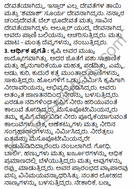 1st PUC History Question Bank Chapter 3 History of Ancient Civilization in Kannada 46