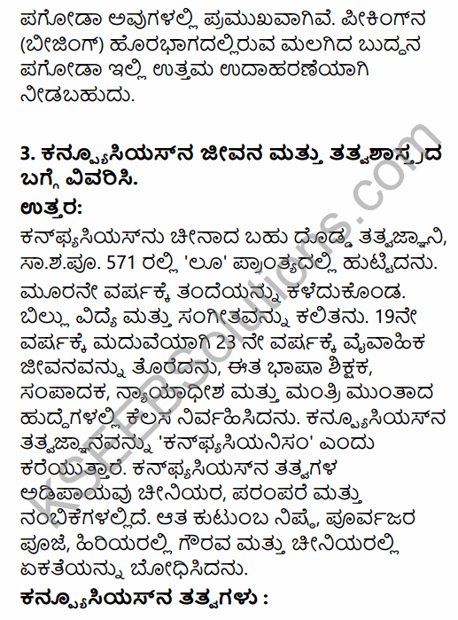 1st PUC History Question Bank Chapter 3 History of Ancient Civilization in Kannada 60