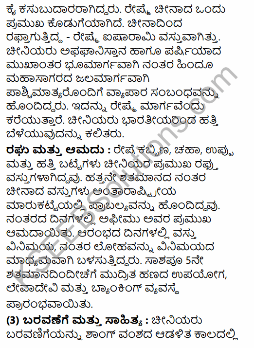 1st PUC History Question Bank Chapter 3 History of Ancient Civilization in Kannada 64
