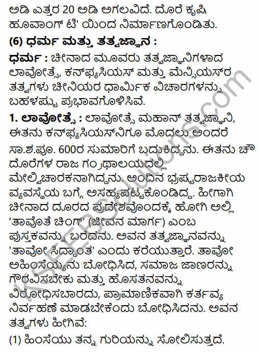 1st PUC History Question Bank Chapter 3 History of Ancient Civilization in Kannada 68
