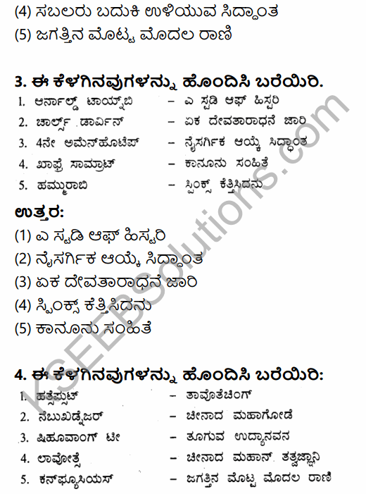 1st PUC History Question Bank Chapter 3 History of Ancient Civilization in Kannada 72