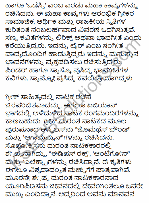 1st PUC History Question Bank Chapter 4 Establishment of Greek and Roman Empires - Contributions in Kannada 17