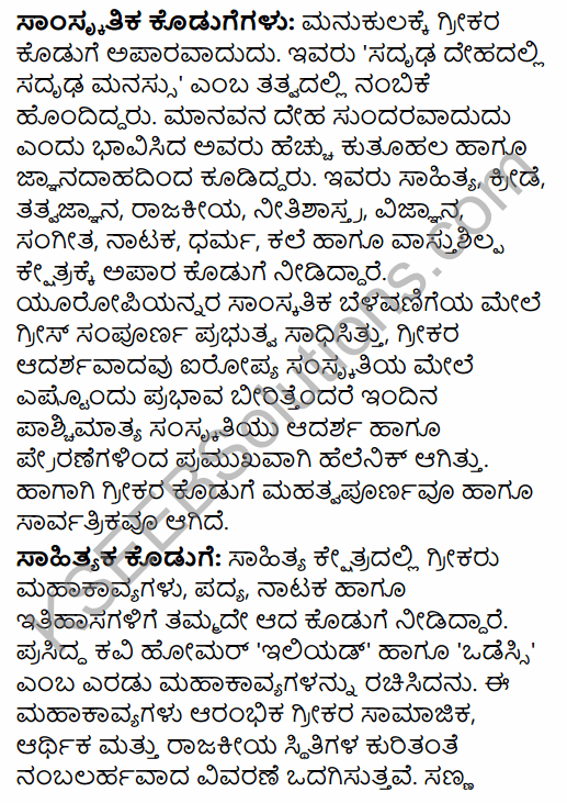 1st PUC History Question Bank Chapter 4 Establishment of Greek and Roman Empires - Contributions in Kannada 22