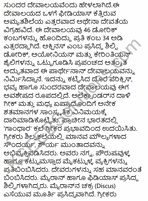1st PUC History Question Bank Chapter 4 Establishment of Greek and Roman Empires - Contributions in Kannada 26