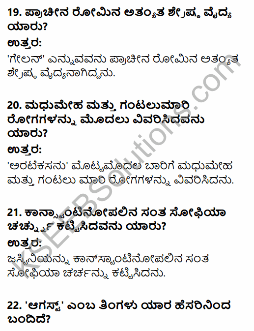 1st PUC History Question Bank Chapter 4 Establishment of Greek and Roman Empires - Contributions in Kannada 36