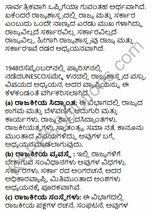 1st PUC Political Science Question Bank Chapter 1 Political Science as a Discipline in Kannada 14