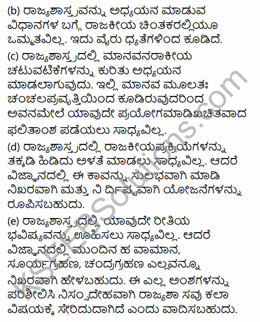 1st PUC Political Science Question Bank Chapter 1 Political Science as a Discipline in Kannada 18