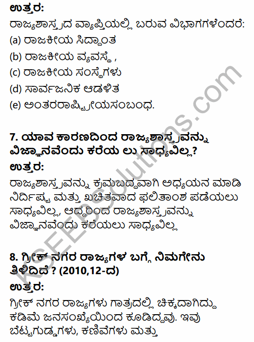 1st PUC Political Science Question Bank Chapter 1 Political Science as a Discipline in Kannada 7