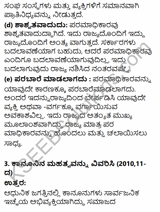 1st PUC Political Science Question Bank Chapter 3 Basic Political Concepts in Kannada 11