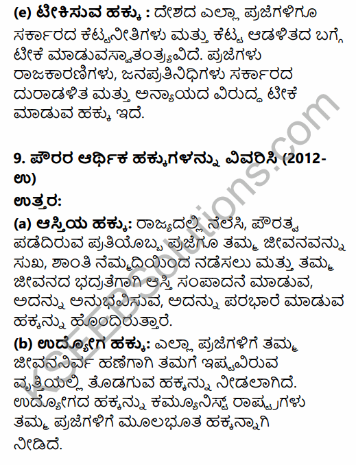1st PUC Political Science Question Bank Chapter 3 Basic Political Concepts in Kannada 22