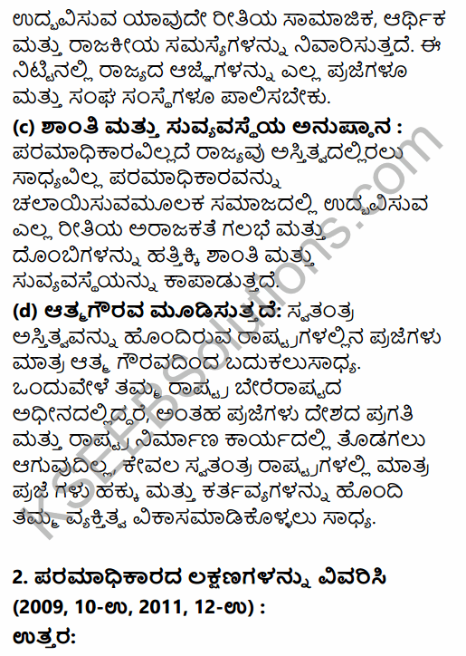1st PUC Political Science Question Bank Chapter 3 Basic Political Concepts in Kannada 9