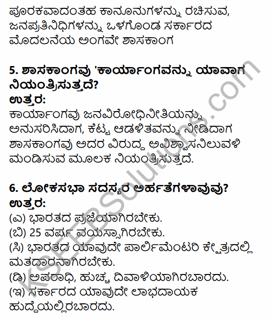 1st PUC Political Science Question Bank Chapter 6 Legislature in Kannada 12